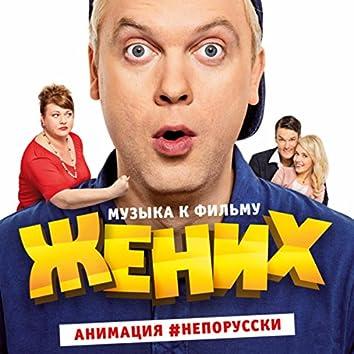 """#непорусски (Из к/ф """"Жених"""")"""