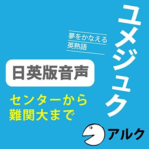 『夢をかなえる英熟語 ユメジュク 日英版音声 センターから難関大まで (アルク)』のカバーアート