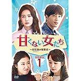 甘くない女たち~付岩洞<プアムドン>の復讐者~DVD-BOX1