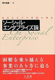 ソーシャル・エンタプライズ論 -- 自立をめざす事業の核心