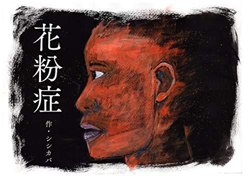 kafunsyou: kodomotoyomenaikowaiehon (Japanese Edition)