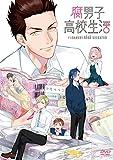 腐男子高校生活[DVD]