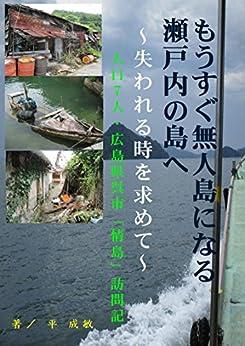 [平 成敏]のもうすぐ無人島になる瀬戸内の島へ-人口7人・広島県呉市「情島」訪問記: 失われる時を求めて