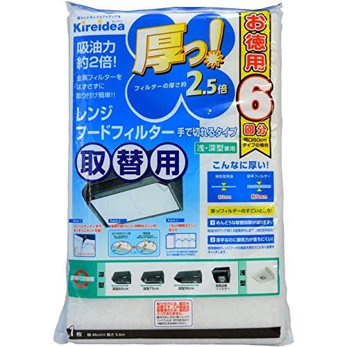 三菱アルミニウム Kireidea 厚っ! レンジフードフィルター 取替用 不燃布白 幅46cm×長さ3.6m お徳用6回分 浅・深型兼用 吸油力約2倍 手で切れるタイプ