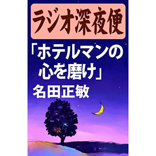 『ラジオ深夜便「ホテルマンの心を磨け」名田正敏』のカバーアート