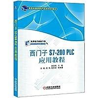 西门子S7-200 PLC应用教程(普通高等教育电气信息类规划教材)