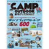 CAMP & OUTDOOR 最旬グッズカタログ Vol.3 (M.B.MOOK)