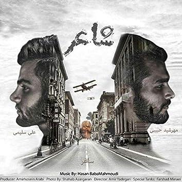 Shaer (feat. Ali Salimi & Saghar)