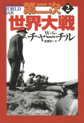 第二次世界大戦 2 (河出文庫)の詳細を見る