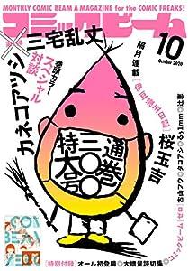 【電子版】月刊コミックビーム 2020年10月号 [雑誌]