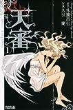 天審~WORLD WAR ANGEL~(1) (ライバルKC)