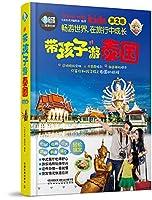 带孩子游泰国(第2版)