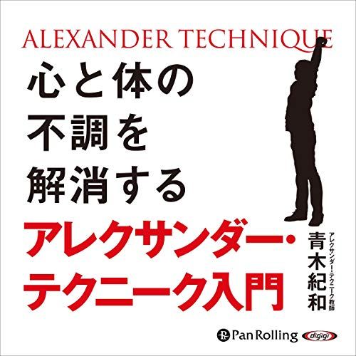 『心と体の不調を解消する アレクサンダー・テクニーク入門』のカバーアート