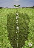 未来からの問い―日本学術会議100年を構想する