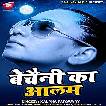 Bechaini Ka Aalam (Hindi Love Song)