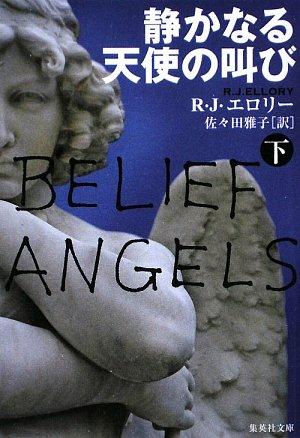 静かなる天使の叫び (下) (静かなる天使の叫び) (集英社文庫)