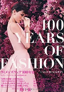 ウィメンズウェア100年史 ( )