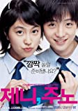 Jenny, Juno Korean Movie Dvd English Subtitle Region 3 with Special Features