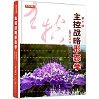 Master Strategic Morphology: In the long and short forms of judgments given skills (Second Edition)(Chinese Edition)