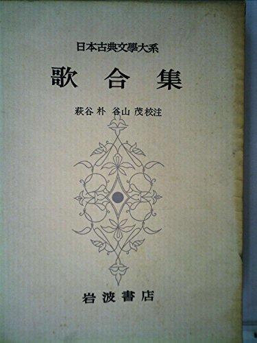 日本古典文学大系〈第74〉歌合集 (1965年)