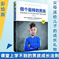 Be the best boy: boy growing can not read 100 inspirational stories (colored version)(Chinese Edition)