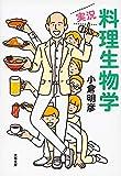 実況・料理生物学 (文春文庫)