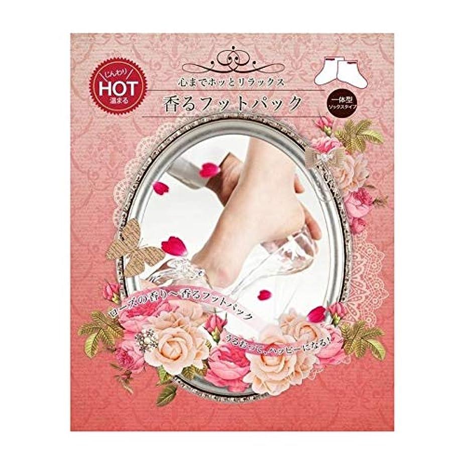 パスポートマーキーネクタイキュア プリンセスストーリー 香るフットパックHOT 10枚