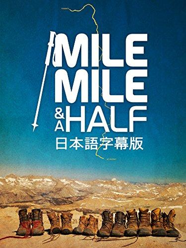 Mile... Mile & a Half (日本語字幕版)