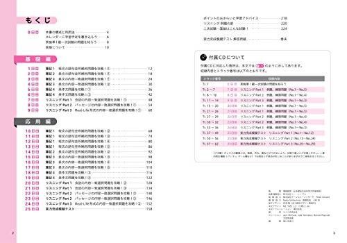 【CD付】DAILY25日間英検準1級集中ゼミ新試験対応版(旺文社英検書)