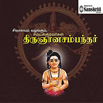 Thirugnana Sambandar