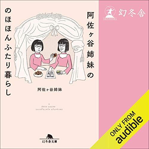 『阿佐ヶ谷姉妹ののほほんふたり暮らし』のカバーアート