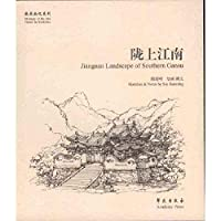 Long on the Jiangnan(Chinese Edition)
