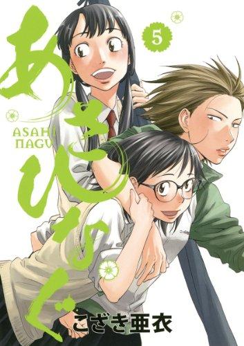 あさひなぐ(5) (ビッグコミックス)