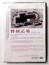 Zeng Hou Yi Tomb (曾侯乙墓 )
