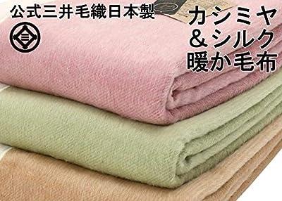 公式三井毛織 プレミアム シルク カシミヤ 毛布 (毛羽部) シングルサイズ 140x200cm 日本製 グリーン色 三井毛織公式製品