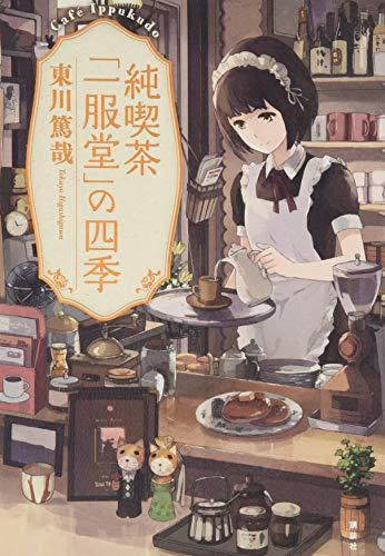 純喫茶「一服堂」の四季の詳細を見る
