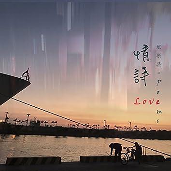情詩配樂集Love Poems