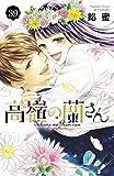 高嶺の蘭さん 分冊版(39) (別冊フレンドコミックス)
