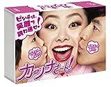 カンナさーん! DVD-BOX[DVD]