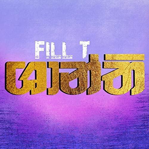 Fill T