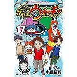 妖怪ウォッチ コミック 1-17巻セット