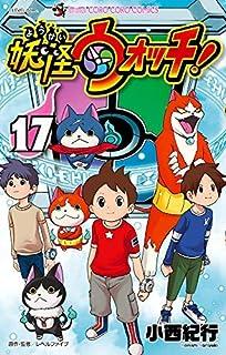 妖怪ウォッチ コミック 1-17巻セット [コミック] 小西 紀行