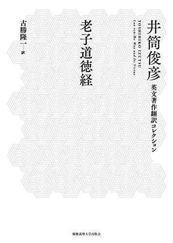 老子道徳経 (井筒俊彦英文著作翻訳コレクション)