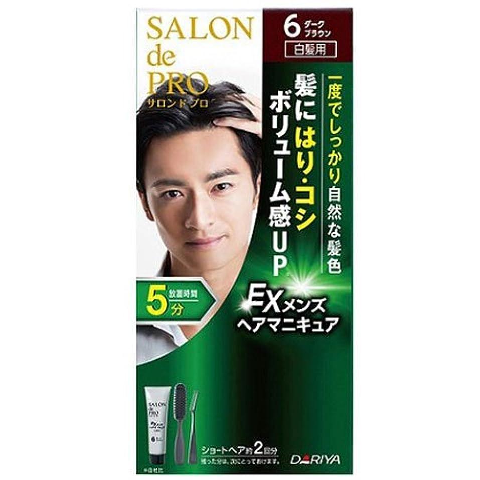 レベル腐ったアンタゴニストサロンドプロ EXメンズヘアマニキュア 白髪用 6 ダークブラウン