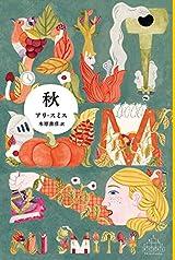 秋 (Shinchosha CREST BOOKS)