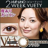2weekビューティー 横浜ブラウン 1箱6枚入り【度ありカラコン】 (-0.50)