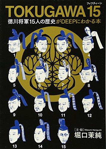 TOKUGAWA 15(フィフティーン)  徳川将軍15人の歴史がDEEPにわかる本 - 堀口茉純, 堀口茉純