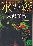 新装版 氷の森 (講談社文庫)