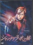 『シャングリラ-水之城-』 [DVD] image