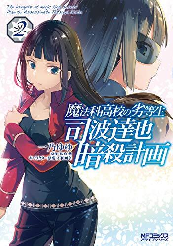 魔法科高校の劣等生 司波達也暗殺計画 2 (MFコミックス アライブシリーズ)の詳細を見る